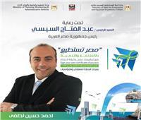 حملة إعلانية في أوروبا بـ4 لغات لصالح «مصر تستطيع»