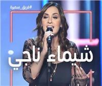 شيماء ناجي تنضم لفريق سميرة بـ«the voice».. وراغب: «لي بعض الحسابات»