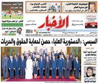 «الأخبار»| السيسي: «الدستورية العليا» حصن لحماية الحقوق والحريات