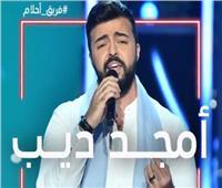 """the voice .. """"أمجد ديب"""" يبكي بعد انتهائه من الغناء ويختار فريق """"أحلام"""""""