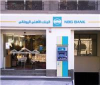 موظفو «الأهلي اليوناني» يصرخون.. و«المركزي» يمهل البنك حتى نهاية الأسبوع المقبل