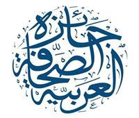 «جائزة الصحافة العربية» تفتح باب الترشُّح لدورتها التاسعة عشرة