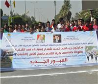 رئيس جامعة المنيا يطلق ماراثون «سيناء في القلب»