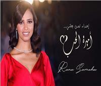 رنا سماحة تطرح «أميرة الحب» مع ملك جمال لبنان
