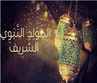 ما حكم الاحتفال بالمولد النبوي الشريف؟.. «المفتي» يجيب