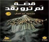 «لم ترو بعد» رواية جديدة في مختبر السرديات بمكتبة الإسكندرية