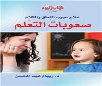 «كتاب اليوم» يقدم روشتة لعلاج عيوب ومشاكل النطق والكلام