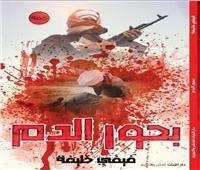 الزيات تصدر مجموعة «بحور الدم» للكاتبة فيفي خليفة
