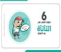 إنفوجراف| 6 خطوات للتغلب على «التأتأة» عند الأطفال