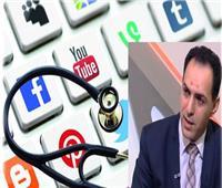 خاص| خبير أمن المعلومات يكشف خصائص تأمين إضافية بمواقع «التواصل الاجتماعي»