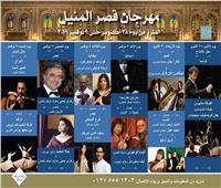 الاتحاد الأوروبي يرعى النسخة التانية لمهرجان «متحف المنيل»