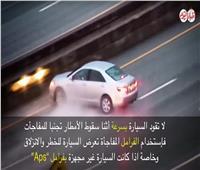 7 نصائح لقائدي السيارات لتجنب الحوادث في الأمطار