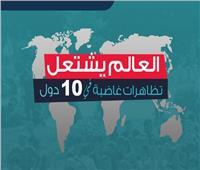 إنفوجراف| العالم يشتعل.. مظاهرات غاضبة بـ10 دول