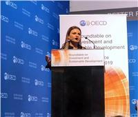 منظمة التعاون الاقتصادي والتنمية تشيد بالمبادرات المصرية لتطوير بيئة الاستثمار