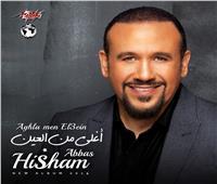 هشام عباس يطرح «أغلى من العين»