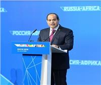 ننشر نص كلمة الرئيس السيسى بمنتدى «إفريقيا - روسيا»
