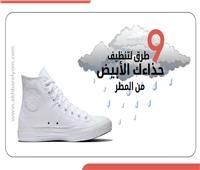 إنفوجراف| 9 طرق لتنظيف حذائك الأبيض من آثار «الأمطار»