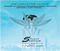 «شرم الشيخللمسرح الشبابي» يعلن عن مسابقة لتصميم ملصق المهرجان