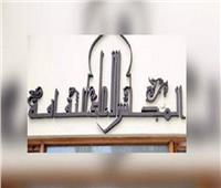 الخميس.. «الأعلى للثقافة» يناقش الحوار بين الشرق والغرب