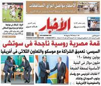 «الأخبار»| قمة مصرية روسية ناجحة في سوتشي