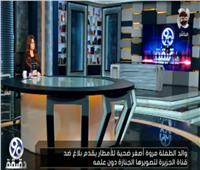 والد الطفلة مروة «ضحية السيول» يتقدم ببلاغ ضد قناة «الجزيرة»