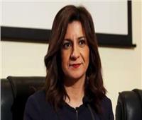 وزيرة الهجرة في زيارة لشبرا الخيمة بالقليوبية غدا .. لهذا السبب !