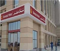 بنك مصر يفوز بجائزة الأفضل في الشرق الأوسط وإفريقيا