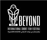 الكويت تستعد لإطلاق مهرجان «بي يوند» السينمائي الدولي
