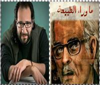 أحمد أمين يجسد بطل رواية للراحل «أحمد خالد توفيق»