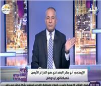أحمد موسى: «زعيم داعش كان إخوانيا.. والجماعة حزنت على مقتله»