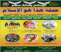 انطلاق حملة «هذا هو الإسلام» بالقليوبية