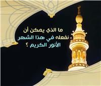 في ذكرى مولده  «علي جمعة» يوضح ما علينا فعله في شهر الأنور