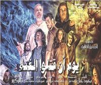 5 عروض لـ«البيت الفني للمسرح» في «الويك إند» بالقاهرة والإسكندرية