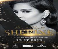 شركة «تذكرتي» تنظم حفل لـ «شيرين عبدالوهاب» ديسمبر المقبل