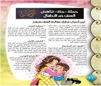 «جنة» .. باب جديد للتوعية بحقوق الطفل بمجلة نور