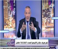 أحمد موسى يستعرض أرقامًا مهمة حول مبادرات العلاج تحت إشراف السيسي