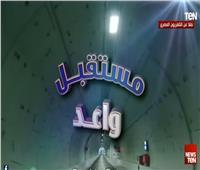 فيديو.. الرئيس السيسي يشاهد فيلم تسجيليا بعنوان «مستقبل واعد»