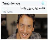 أخبار الترند| هاشتاج «الشعراوي فوق أبو النجا» يتصدر تويتر