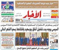 «الأخبار»| الرئيس يستعرض الاستثمارات المستقبلية بالمنطقة الاقتصادية لقناة السويس