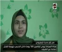 «فتاة العياط» تروي تفاصيل 120 يومًا داخل الحبس