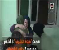والد فتاة العياط: نشكر القضاء المصري على نزاهته