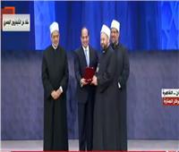 فيديو| الرئيس السيسي يكرم شخصيات أثروا الفكر الإسلامي بعلمهم