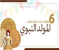 إنفوجراف|  6 نصائح عند تناول حلوى المولد النبوي