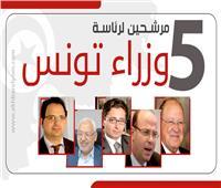 إنفوجراف| 5 مرشحين لرئاسة وزراء تونس