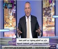 أحمد موسى: «المال الحرام هدف من يقدمون تقارير كاذبة عن أوضاع السجون»