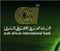 تسهيلات بـ30 مليون دولار بين البنك العربي الأفريقي الدولي وEBRD وAFD