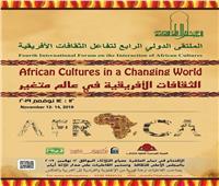 ننشر جدول فاعليات «الملتقى الدولي لتفاعل الثقافات الإفريقية»