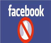 أشخاص يجب حظرهم من «الفيسبوك» الخاص بكلتجنب الأذى النفسي