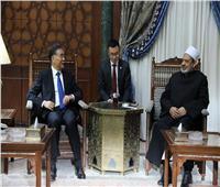 رئيس «الاستشاري الصيني» لشيخ الأزهر: سأنقل صورة الإسلام التي عرفتها لبلادي