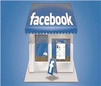 سوق الفيسبوك.. كل شىء للبيع!